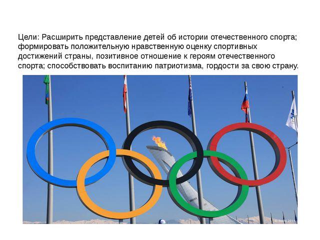 Цели: Расширить представление детей об истории отечественного спорта; формиро...