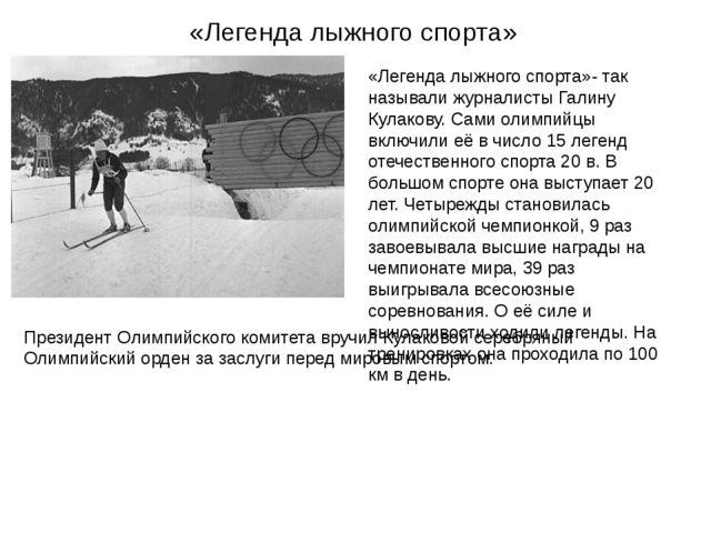 «Легенда лыжного спорта» «Легенда лыжного спорта»- так называли журналисты Га...
