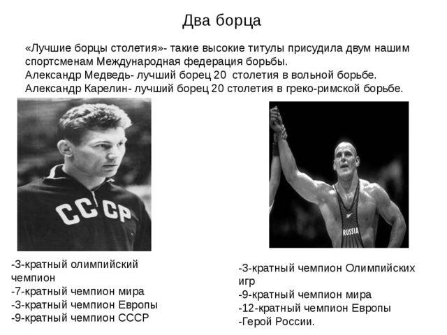 Два борца «Лучшие борцы столетия»- такие высокие титулы присудила двум нашим...
