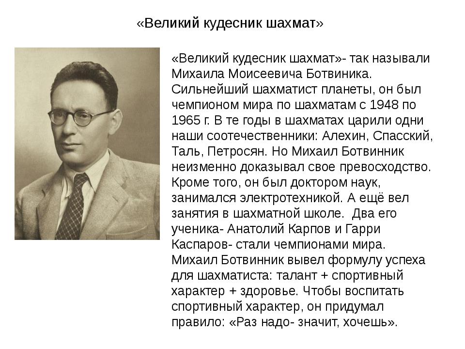 «Великий кудесник шахмат» «Великий кудесник шахмат»- так называли Михаила Мои...