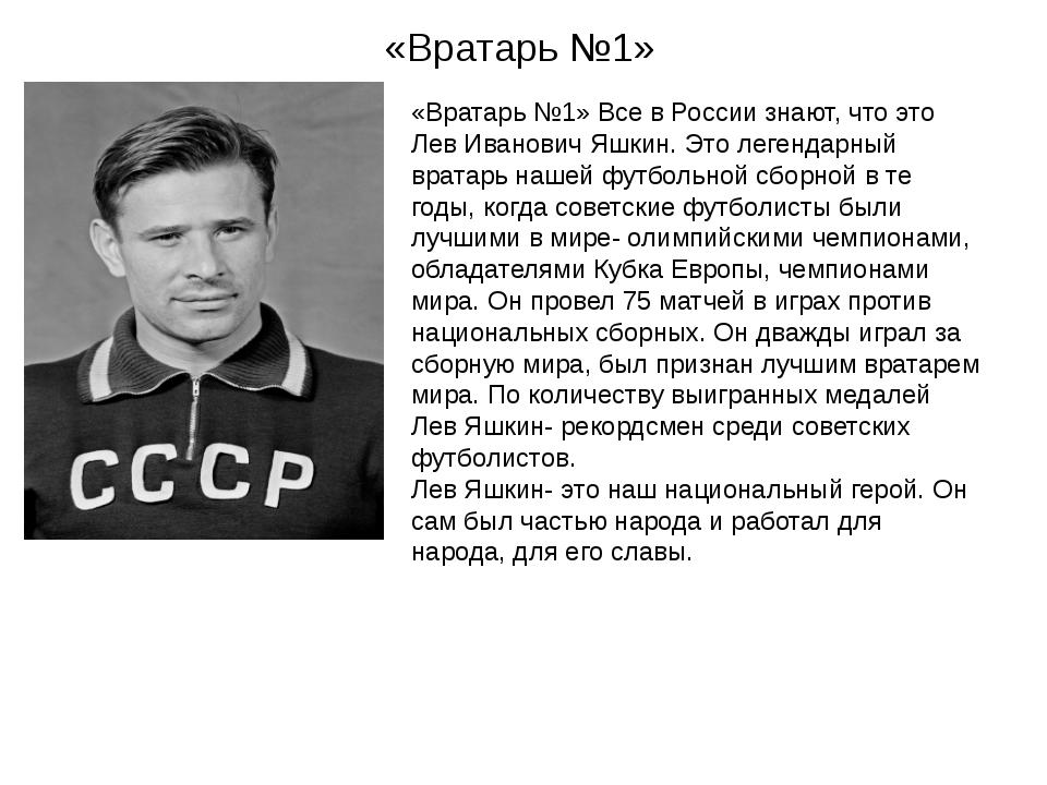 «Вратарь №1» «Вратарь №1» Все в России знают, что это Лев Иванович Яшкин. Это...