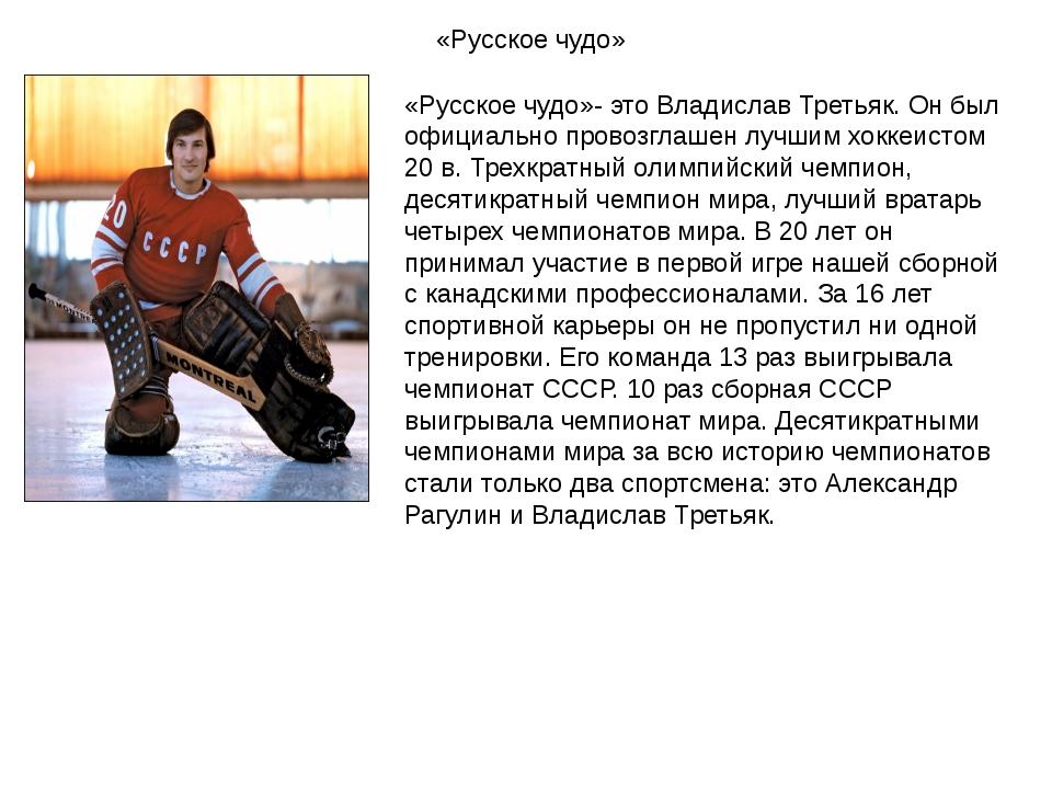 «Русское чудо» «Русское чудо»- это Владислав Третьяк. Он был официально прово...