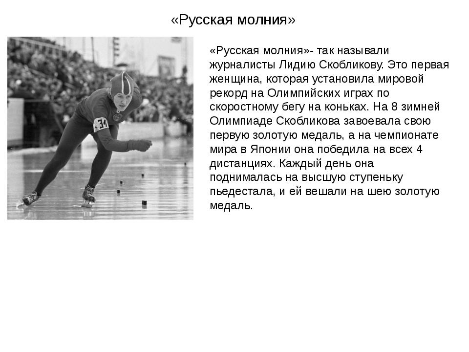 «Русская молния» «Русская молния»- так называли журналисты Лидию Скобликову....