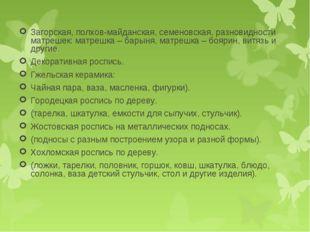 Загорская, полхов-майданская, семеновская, разновидности матрешек: матрешка –
