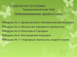 Содержание программы Тематический план НОД Подготовительная группа 6-7 лет.