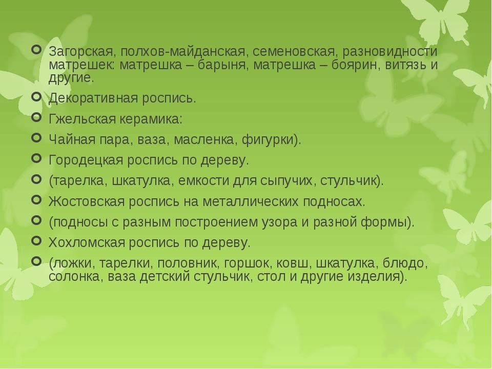 Загорская, полхов-майданская, семеновская, разновидности матрешек: матрешка –...