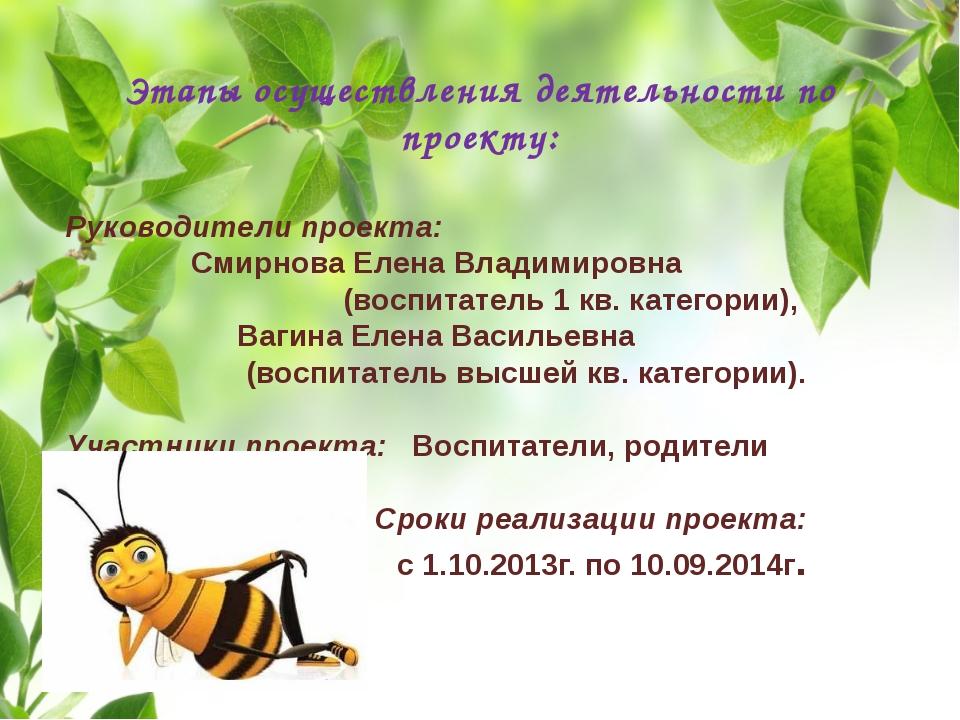Этапы осуществления деятельности по проекту: Руководители проекта: Смирнова Е...