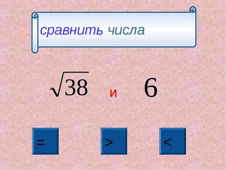 сравнить числа < = > и