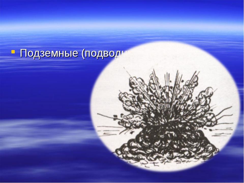 Подземные (подводные)