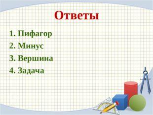 Ответы Пифагор Минус Вершина Задача