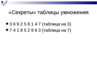 «Секреты» таблицы умножения 3 6 9 2 5 8 1 4 7 (таблица на 3) 7 4 1 8 5 2 9 6