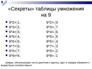 «Секреты» таблицы умножения на 9 9*2= 1. 9*2=. 8 9*3= 2. 9*3=. 7 9*4= 3. 9*4=