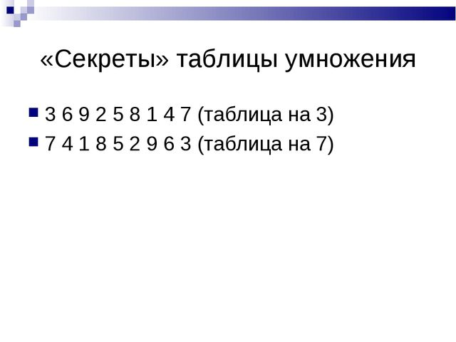 «Секреты» таблицы умножения 3 6 9 2 5 8 1 4 7 (таблица на 3) 7 4 1 8 5 2 9 6...