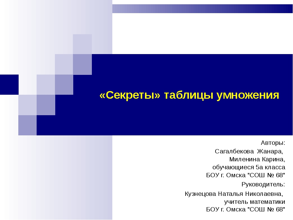 «Секреты» таблицы умножения Авторы: Сагалбекова Жанара, Миленина Карина, обуч...