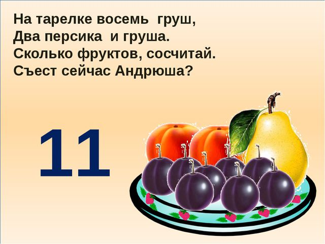 На тарелке восемь груш, Два персика и груша. Сколько фруктов, сосчитай. Съес...