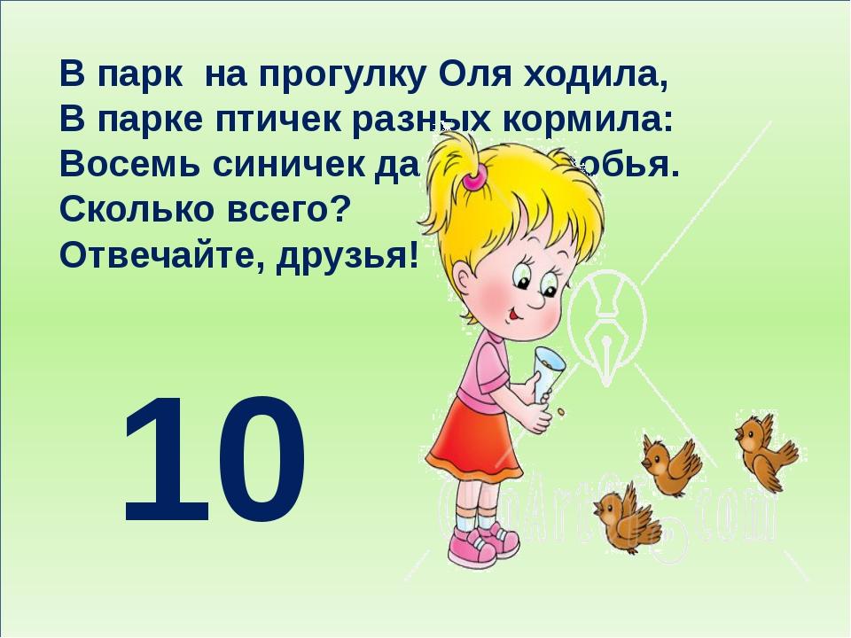 В парк на прогулку Оля ходила, В парке птичек разных кормила: Восемь синичек...