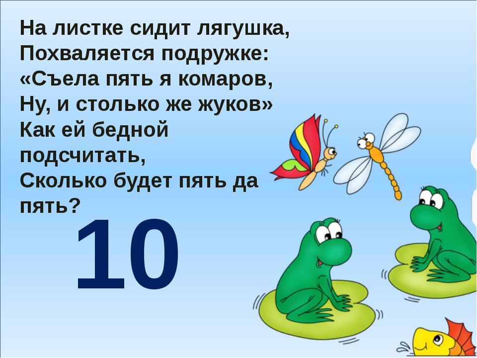 На листке сидит лягушка, Похваляется подружке: «Съела пять я комаров, Ну, и...