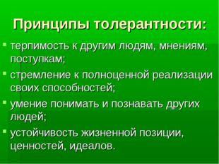 Принципы толерантности: терпимость к другим людям, мнениям, поступкам; стремл