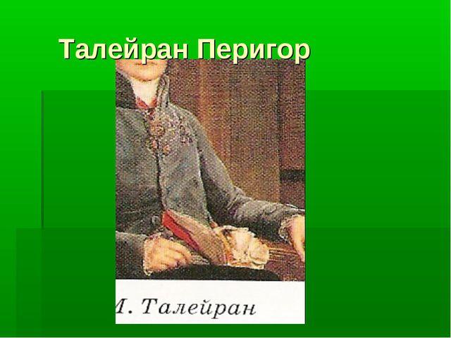 Талейран Перигор