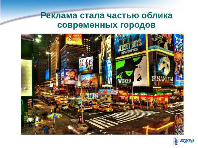 Реклама стала частью облика современных городов