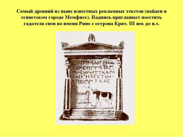 Самый древний из ныне известных рекламных текстов (найден в египетском городе...