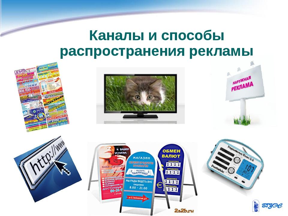 Каналы и способы распространения рекламы