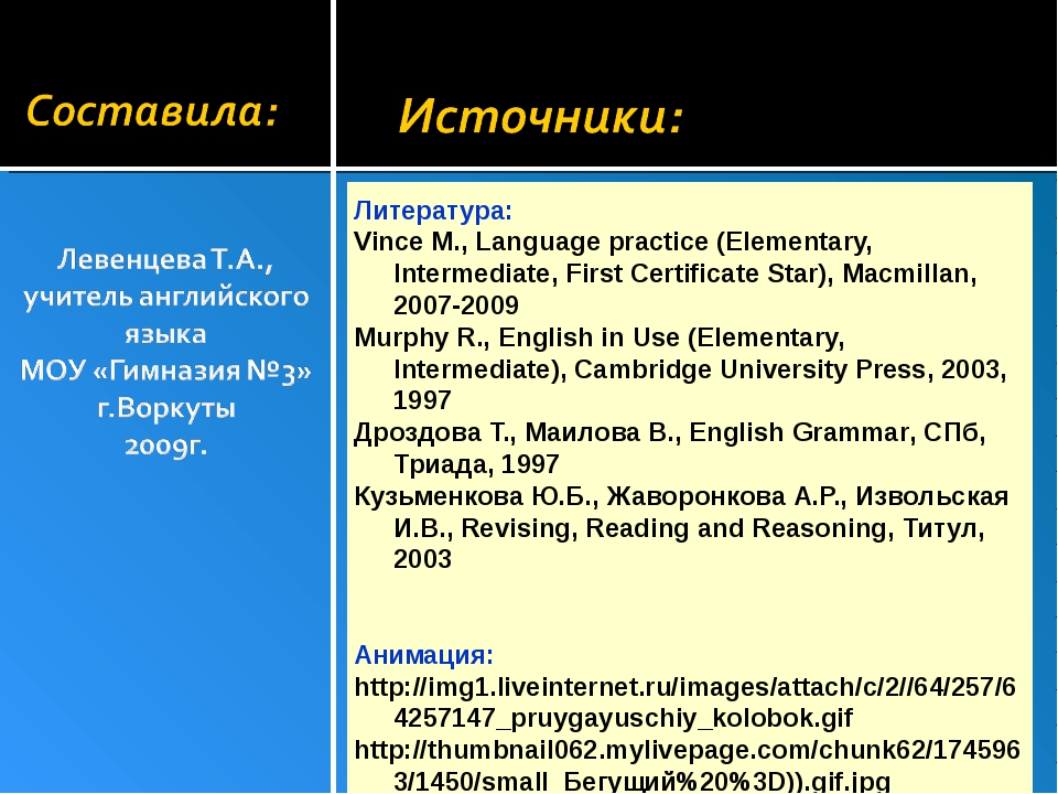 Литература: Vince M., Language practice (Elementary, Intermediate, First Cert...