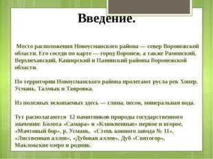 Введение. Место расположения Новоусманского района — север Воронежской облас