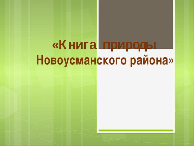 «Книга природы Новоусманского района»