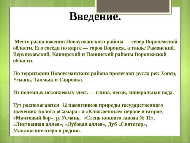 Введение. Место расположения Новоусманского района — север Воронежской облас...