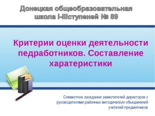 Критерии оценки деятельности педработников. Составление харатеристики Совмест