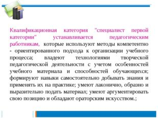 """Квалификационная категория """"специалист первой категории"""" устанавливается педа"""