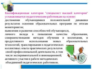 """Квалификационная категория """"специалист высшей категории"""" устанавливается педа"""