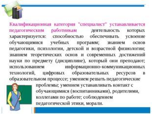 """Квалификационная категория """"специалист"""" устанавливается педагогическим работн"""