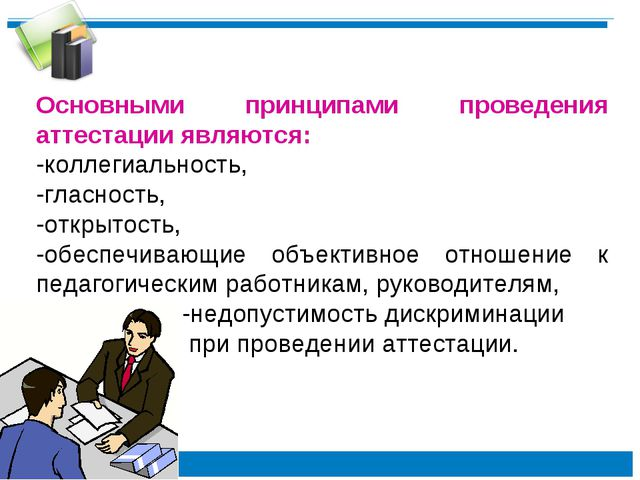 Основными принципами проведения аттестации являются: -коллегиальность, -глас...