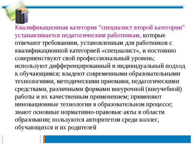 """Квалификационная категория """"специалист второй категории"""" устанавливается педа..."""