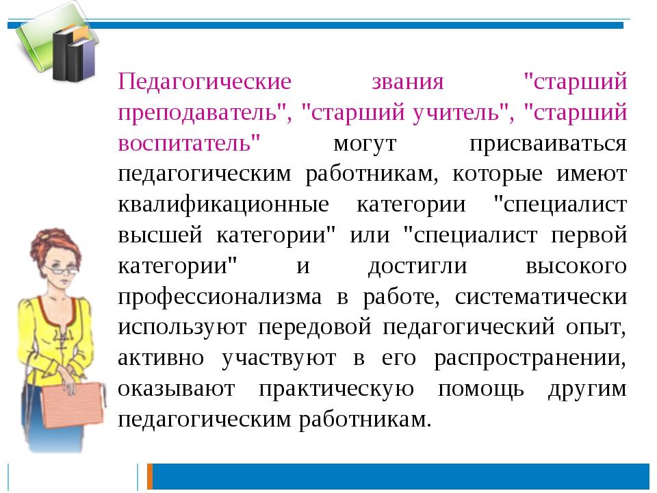 """Педагогические звания """"старший преподаватель"""", """"старший учитель"""", """"старший во..."""