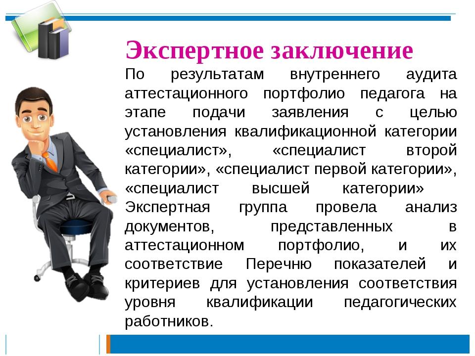 Экспертное заключение По результатам внутреннего аудита аттестационного порт...