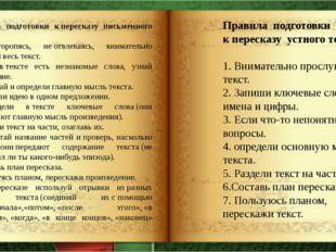 Правила подготовки кпересказу письменного текста 1. Неторопясь, неотвлекая
