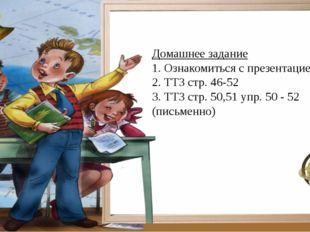 Домашнее задание 1. Ознакомиться с презентацией 2. ТТЗ стр. 46-52 3. ТТЗ стр.