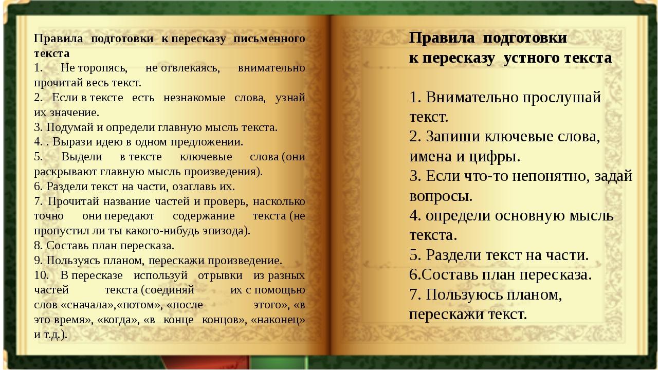 Правила подготовки кпересказу письменного текста 1. Неторопясь, неотвлекая...
