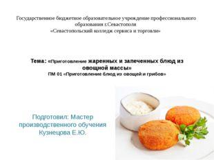 Тема: «Приготовление жаренных и запеченных блюд из овощной массы» ПМ 01 «Приг