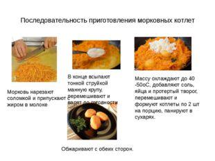 Последовательность приготовления морковных котлет Морковь нарезают соломкой и