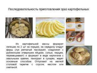 Последовательность приготовления зраз картофельных Из картофельной массы форм