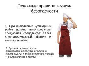 Основные правила техники безопасности 1. При выполнении кулинарных работ долж