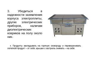 4. Продукты закладывать на горячую сковороду и переворачивать лопаткой продук