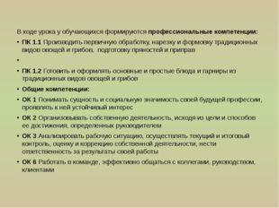 В ходе урока у обучающихся формируются профессиональные компетенции: ПК 1.1 П