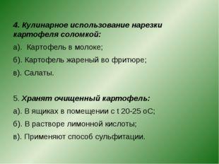 4. Кулинарное использование нарезки картофеля соломкой: а). Картофель в молок