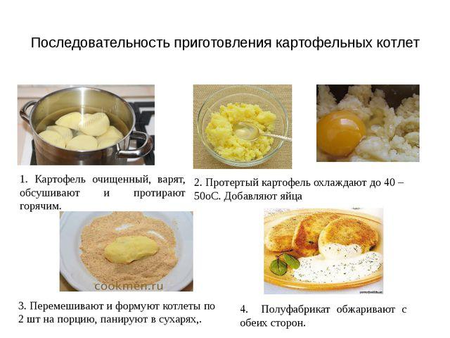 Последовательность приготовления картофельных котлет 1. Картофель очищенный,...