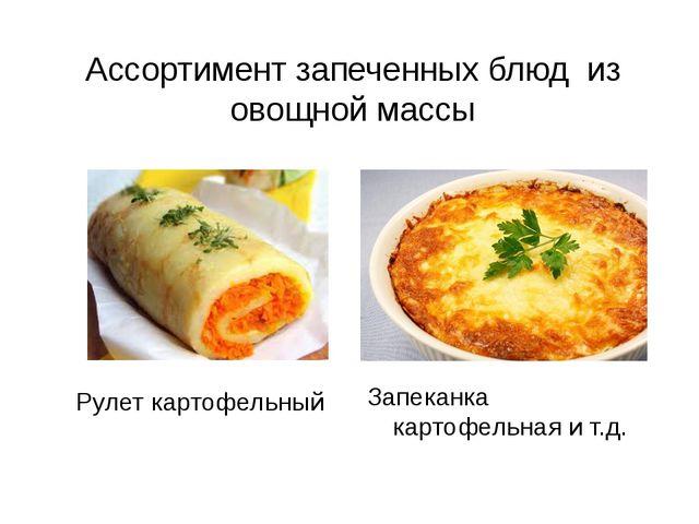 Ассортимент запеченных блюд из овощной массы Запеканка картофельная и т.д. Ру...